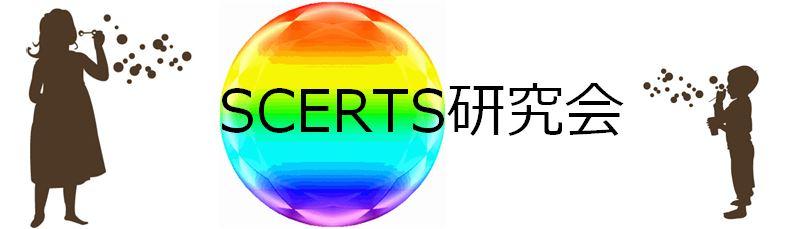 SCERTS研究会