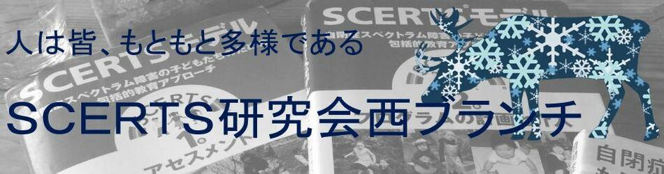 SCERTS研究会 西ブランチ